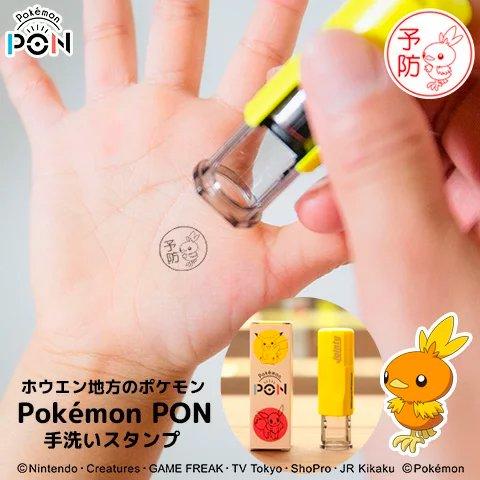 「Pokemon PON」手洗いスタンプ(ホウエン地方)