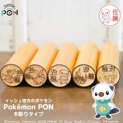 「Pokemon PON」(イッシュ地方)木彫りタイプ