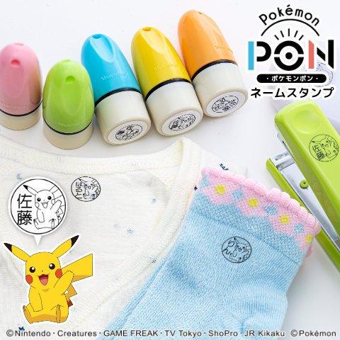 「Pokemon PON」ネームスタンプ(カントー地方)