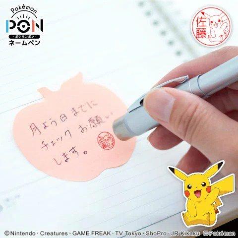 「Pokemon PON」 ネームペン(カントー地方)