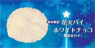 【季節限定】雪花火パイ
