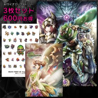 【3枚セット】ローグストーリー A1ポスターセット