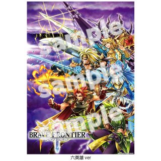 A2ポスター ブレイブ フロンティア2 六英雄Ver.