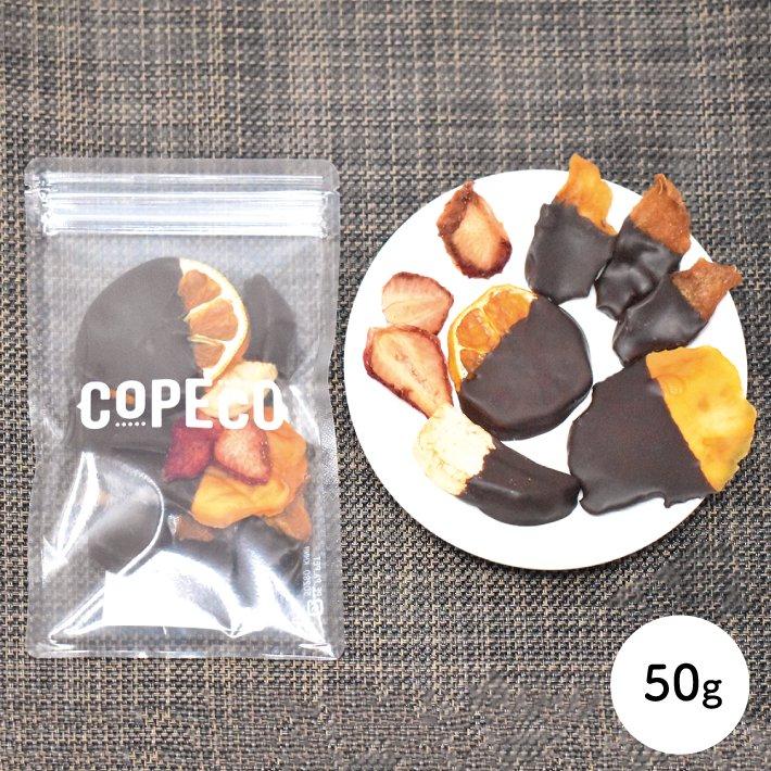 【オーガニックチョコレート使用】チョコがけドライフルーツ ミドルサイズ
