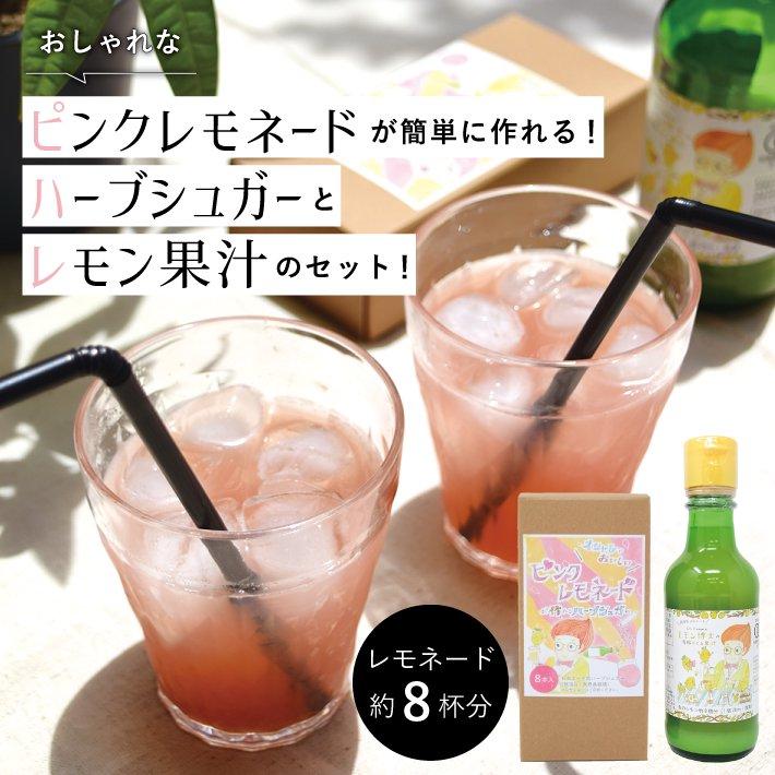 ピンクレモネードが作れる!ハーブシュガー&有機レモン果汁セット