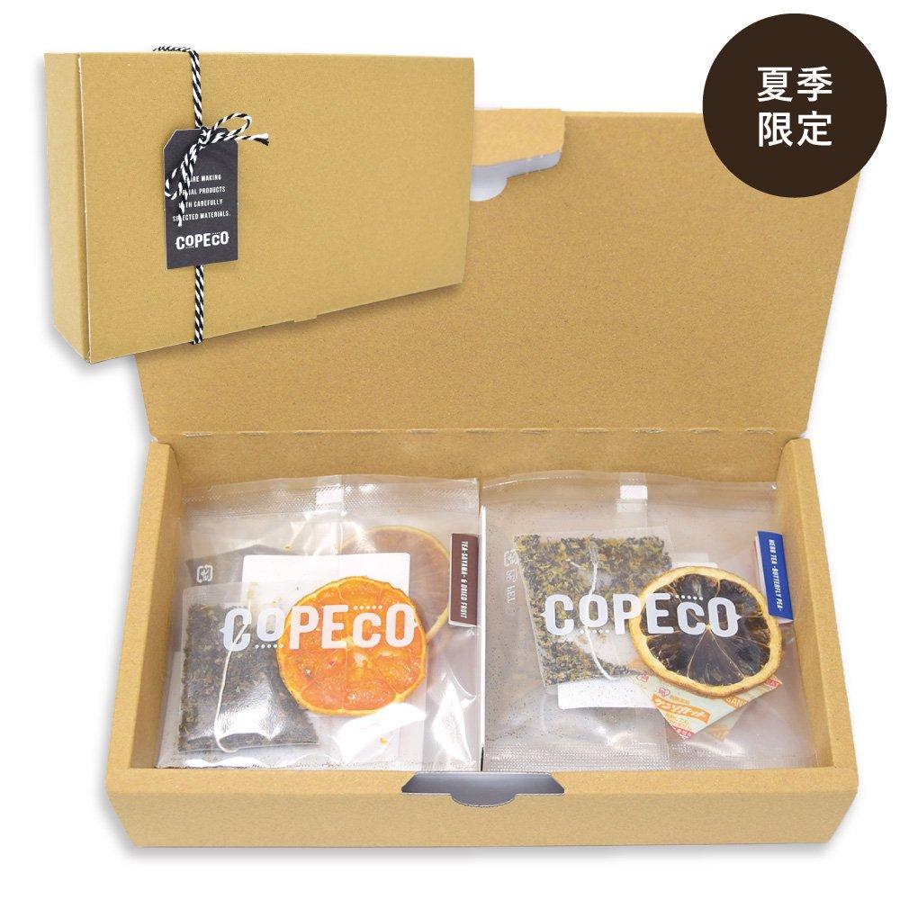 【ギフト】夏季限定!8種の柑橘ティーセット