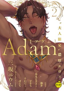 Adam volume.2<br />【R18版】