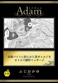 高額バイトに釣られた黒ギャル♂をオイルで濃厚マッサージ【R18版】/ふじおかゆ