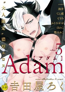 Adam volume.5<br />【R18版】