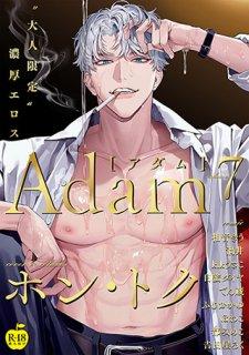 Adam volume.7<br />【R18版】