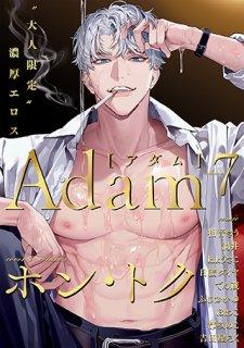 Adam volume.7<br />【通常版】
