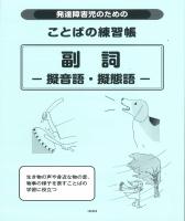 発達障害児のためのことばの練習帳 副詞ー擬音語・擬態語ー