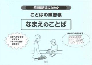 発達障害児のためのことばの練習帳 なまえのことば