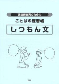 発達障害児のためのことばの練習帳 しつもん文