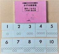 発達障害児のためのかずの練習帳 数列・○かぞえ・○かき・指と数
