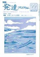 発達プログラム No.99 ひきこもりと放浪〜寡動と多動のメカニズム〜