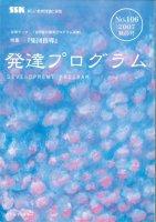 発達プログラム No.106 集団指導