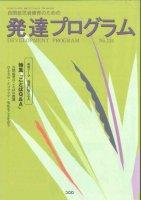 発達プログラム No.124 「ことばQ&A」