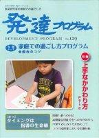 発達プログラム No.129 上手なかかわり方 part2