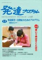 発達プログラム No.136 書いて伸ばすことば力