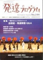 発達プログラム No.144 一冊まるごとコロロメソッド「自閉症・発達障害Q&A」
