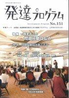 発達プログラム No.151 一冊まるごと問題行動Q&A
