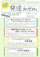 2020年度発達プログラム年間購読【No.157〜No.160】