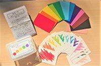 色カード〜基本の12色のマッチング〜