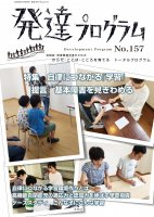 発達プログラム No.157  自律につながる「学習」