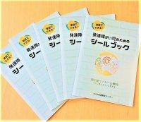 【5冊セット】発達障がい児のためのシールブック(シール付)