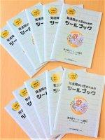 【10冊セット】発達障がい児のためのシールブック(シール付)