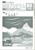 発達プログラム No.89 雅心と遊び—自閉症《教育》美学—