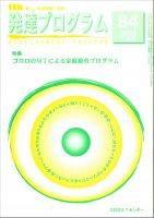 発達プログラム No.84 コロロのMTによる家庭療育プログラム