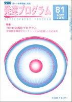 発達プログラム No.81 コロロの汎化プログラム