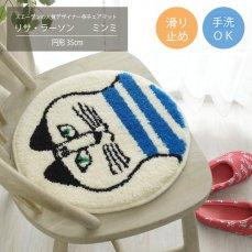 北欧デザイン リサ・ラーソン チェアマット 円形35cm 『ミンミ/ブルー』