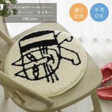 北欧デザイン リサ・ラーソン チェアマット 円形35cm 『マイキー/アイボリー』■完売