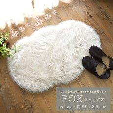 ふわふわフェイクファーマット 『フォックス』 約50x80cm