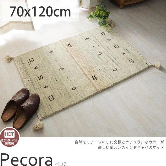 ペコラ 約70x120cm