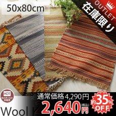 【アウトレット】暮らしを豊かに彩る。ウール100%のインド製手織りキリム 『ウールキリム 約50x80cm』■在庫限り