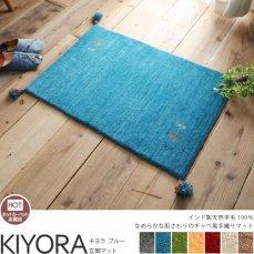 超激安!天然羊毛インド製手織りギャッベの玄関マット『キヨラ ブルー 玄関マット』■全サイズ:完売