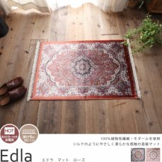 超高密度のウィルトン織!ベルギー製高級玄関マット 『エドラ ローズ』