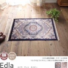 超高密度のウィルトン織!ベルギー製高級玄関マット 『エドラ ネイビー』