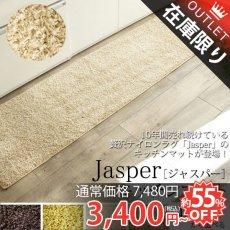 超人気の大ヒット商品ラグ『Jasper(ジャスパー)』のキッチンマット Jasper ジャスパー キッチンマット■一部完売