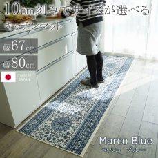 天然キトサンを練りこんだ抗菌防臭加工!モケット織りのキッチンマット 【マルコ ブルー】■通常より納期がかかります。