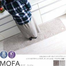 ふわふわもこもこ!洗濯機で洗えるすべり止め付きマット『モフア ベージュ』■45x120/45x180:完売