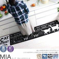ネコ大好き!洗濯機で洗えるすべり止め付きマット『ミーア キャットストリート』■全サイズ 完売