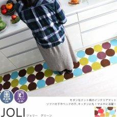 モダンなドット柄!洗濯機で洗える、すべり止め付きキッチンマット『ジョリー グリーン』