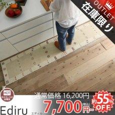伝統的モチーフとナチュラルな風合いが魅力のギャベキッチンマット 『エディル キッチンマット 45×180cm』