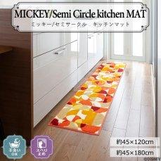 ディズニー 『ミッキー セミサークル キッチンマット』