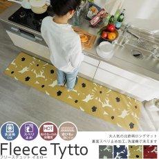 洗える!さらふわのおしゃれな北欧デザイン キッチンマット『フリーステュット イエロー』